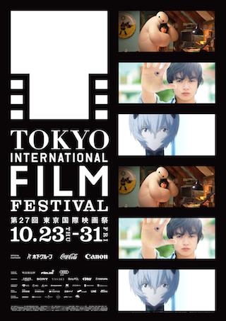 2014_TIFF_Poster2.jpg
