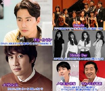 日韓友情まつり2015