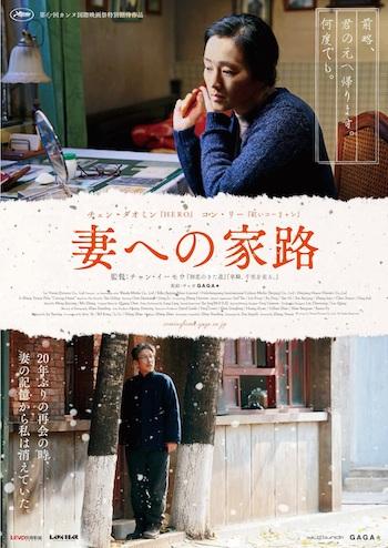 cominghome-poster.jpg