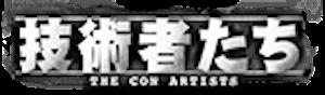 gijyutsu-movie_logo-300.png